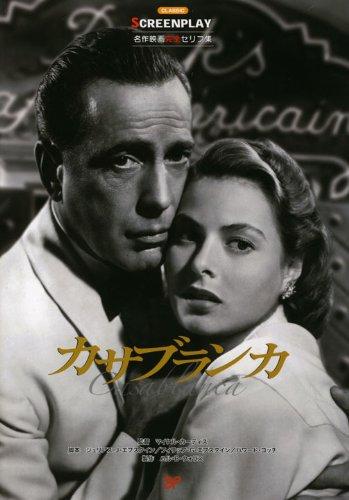 カサブランカ (名作映画完全セリフ集スクリーンプレイ・シリーズ)