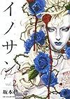 イノサン Rouge ルージュ 2 (ヤングジャンプコミックス)
