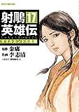 射乗實p雄伝(しゃちょうえいゆうでん) (17) (トクマコミックス)