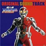 超人機メタルダー オリジナル・サウンドトラック