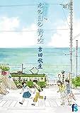 海街diary 7 あの日の青空 (flowers コミックス)