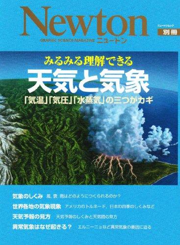 みるみる理解できる天気と気象―「気温」「気圧」「水蒸気」の三つがカギ