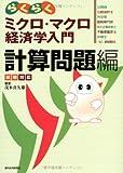 試験対応 らくらくミクロ・マクロ経済学入門(計算問題編) (QP books)
