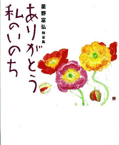 星野富弘の画像 p1_9