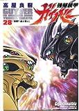 強殖装甲ガイバー (28) (角川コミックスエース)