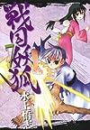 戦国妖狐(7) (ブレイドコミックス)