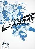 ダブルクロスThe 3rd Edition シナリオ集  ムーンレスナイト (富士見ドラゴン・ブック)(矢野 俊策/F.E.A.R.)