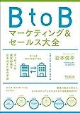 「BtoBマーケティング&セールス大全」岩本俊幸
