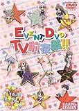 HAPPY☆LESSON EVENT DVD TV前夜祭