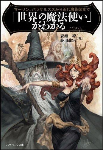 「世界の魔法使い」がわかる マーリン、パラケルススから近代魔術師まで (ソフトバンク文庫NF)