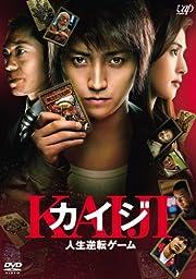 カイジ 人生逆転ゲーム 通常版 [DVD]