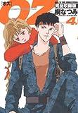 OZ 完全収録版 4 (花とゆめコミックス)