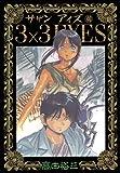 3×3EYES(40): 40 (ヤンマガKCスペシャル (1083))