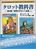 タロット教科書 (第2巻) (魔女の家books)