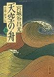 天空の舟—小説・伊尹伝〈上〉 (文春文庫)