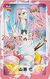 203号室の尽子さん 3 (ボニータコミックス)