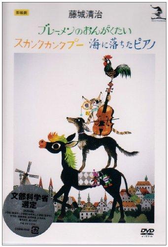藤城清治 影絵劇「ブレーメンのおんがくたい/スカンクカンクプー/海に落ちたピアノ」 [DVD]