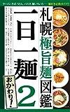 札幌極旨麺図鑑 一日一麺2 おかわり!!