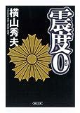 震度0 (朝日文庫 よ 15-1) (朝日文庫 よ 15-1)