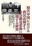 現代中国における農民出稼ぎと社会構造変動に関する研究