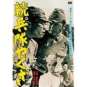続 兵隊やくざ [DVD]