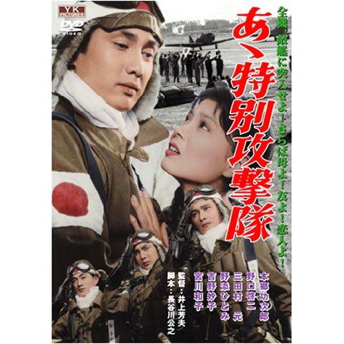 あゝ特別攻撃隊 FYK-504 [DVD]