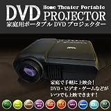家庭用ポータブルDVD内蔵(リージョンフリー)一体型プロジェクター FF-5539 / ファイブ&ファイブ