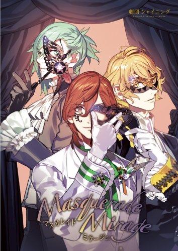 うたの☆プリンスさまっ(音符記号)劇団シャイニング マスカレイドミラージュ(初回限定盤)