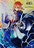 Fate/Zero(4)散りゆく者たち (星海社文庫 ウ 1-4)