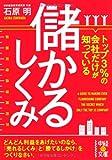 img - for Toppu sanpasento no kaisha dake ga shitteiru mokaru shikumi. book / textbook / text book