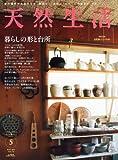 天然生活 2011年 05月号 [雑誌]