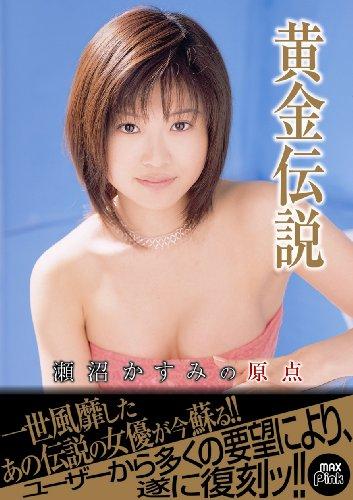 黄金伝説 瀬沼かすみの原点 [DVD]