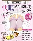 快眠足ツボ靴下BOOK【適応サイズ22~25cm】