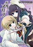 死神アリス 1 (IDコミックス 百合姫コミックス)