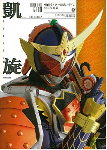 仮面ライダー鎧武/ガイム 特写写真集 鎧旋