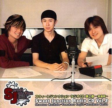 スィートジャンクション ラジオCD 第2巻 -発展期-