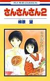 さんさんさん2 (花とゆめコミックス)