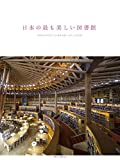 日本の最も美しい図書館