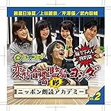 変態音響監督vsニッポン朗読アカデミー録りおろし特別版CD 第2弾