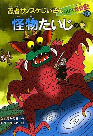 忍者サノスケじいさんわくわく旅日記〈30〉怪物たいじの巻