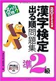 2011年版 ズバリ合格!漢字検定準2級出る準問題集