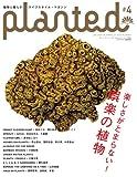 PLANTED(プランテッド)#4 (毎日ムック)