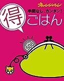 手間なし、カンタン!得ごはん (ORANGE PAGE BOOKS)