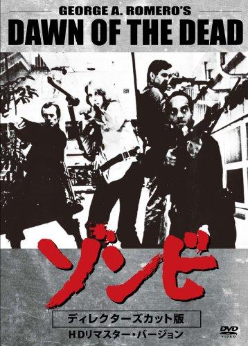 ゾンビ ディレクターズカット版 HDリマスター・バージョン [DVD]