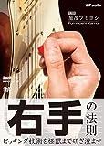 ピッキング技術を極限まで研ぎ澄ます「右手の法則」 [DVD] ランキングお取り寄せ
