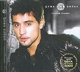 Bilan Dima Dima Bilan. Protiv pravil. / Against The Rules CD