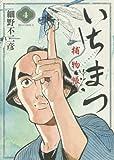 いちまつ捕物帳 4 (ビッグコミックス)