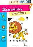 Hindi Alphabet Writing Book - Vyanjan Lekhan (English and Hindi Edition)
