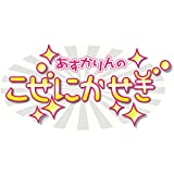 西明日香×荻野可鈴「あすかりんのこぜにかせぎ」DVDが9月発売