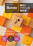 世界一わかりやすいIllustrator 操作とデザインの教科書 (世界一わかりやすい教科書)